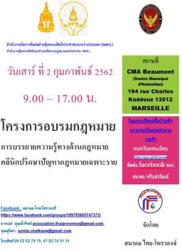 โครงการอบรมกฎหมายไทย วันที่ 2 กุมภาพันธ์ 2562 Journée d'information sur le droit thaïlandais 02/02/2019
