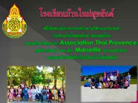 Août 2019 – Dons à l'école de BAN MAI SOOKSAN  โรงเรียนบ้านใหม่สุขสันต์ อ.พญาเม็งราย จ.เชียงราย