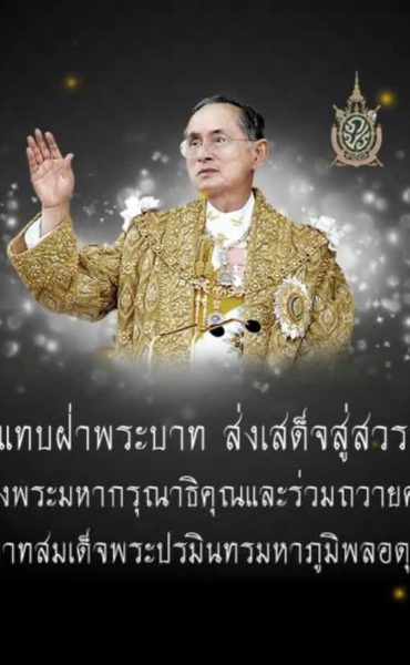 Annonce de l'Ambassadeur de Thaïlande